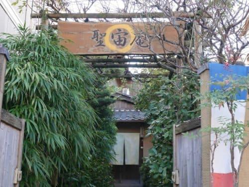隠れ家フレンチレストラン「聖宙庵」