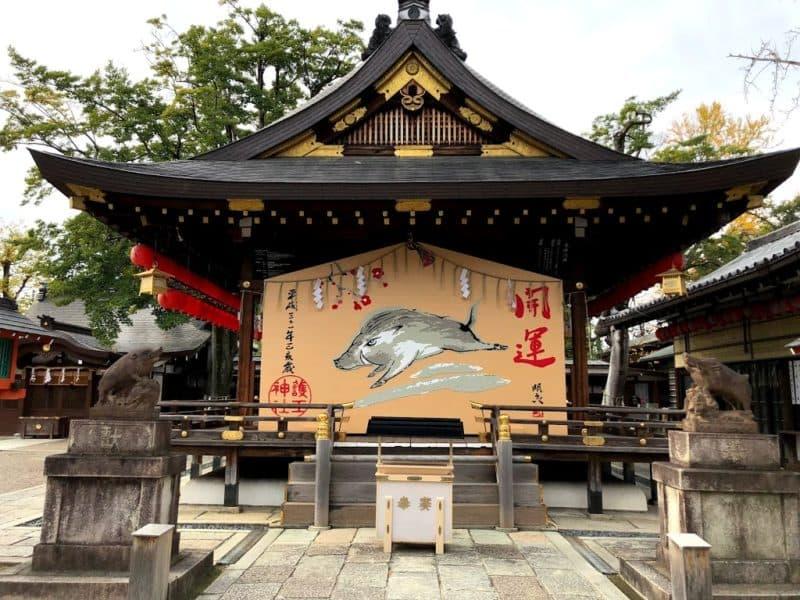 護王神社の猪の絵馬