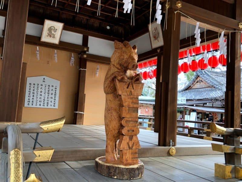 護王神社の木彫りのいのし