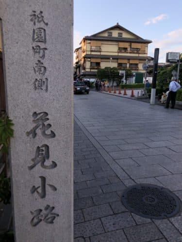 京都駅から花見小路への行き方