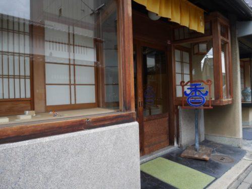 祇園のお香屋さん尾張屋
