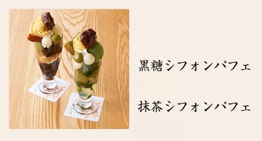 黒糖シフォンパフェと抹茶シフォンパフェ
