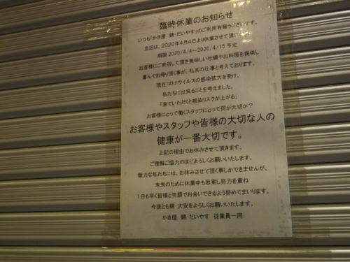 錦市場に貼られた閉店のお知らせ