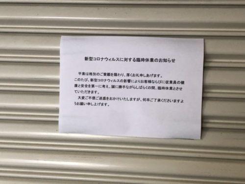 錦市場のお店のシャッターに貼られた張り紙
