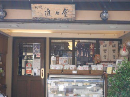 祇園の老舗カフェ切通し進々堂
