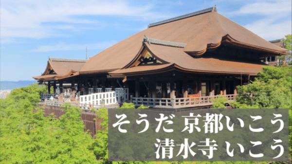 最寄り駅・バス停から清水寺までのアクセス・行き方