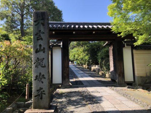 京都駅から龍安寺へ行き方
